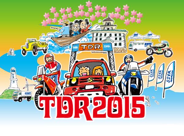 tdr2015_title_mobi