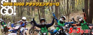 0503_アタックエンデューロ_記事_メイン画像_960x360-thumb-960x360-828